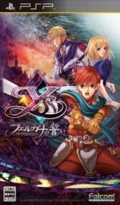 PSP版パッケージ