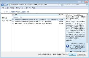 WindowsUpdate 2011年3月